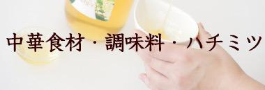 ハチミツ・中華材料