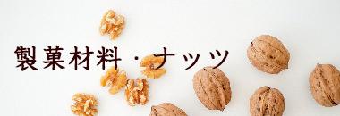 製菓材料・ナッツ