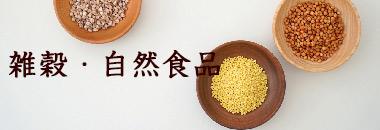 雑穀・自然食品