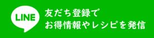 蒲原屋LINE公式アカウント
